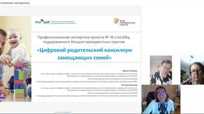 Профессиональная экспертиза проекта «Цифровой родительский консилиум замещающих семей» в рамках през