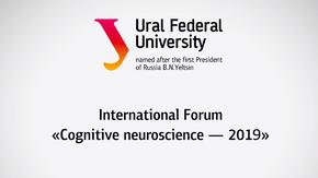 II Международный форум по когнитивным нейронаукам COGNITIVE NEUROSCIENCE – 2019