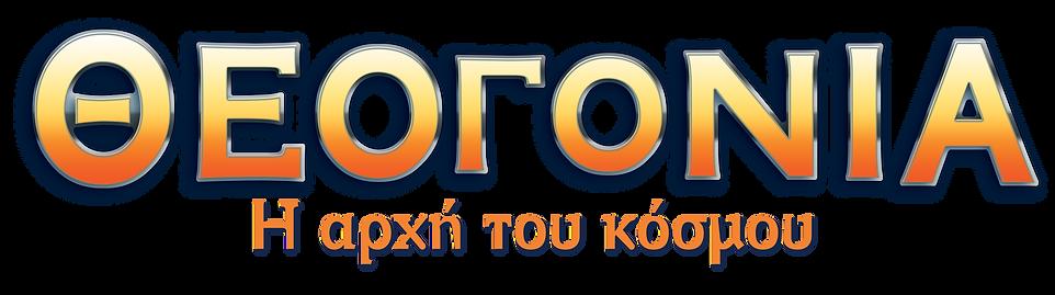 LOGO-THEOGONIA.png