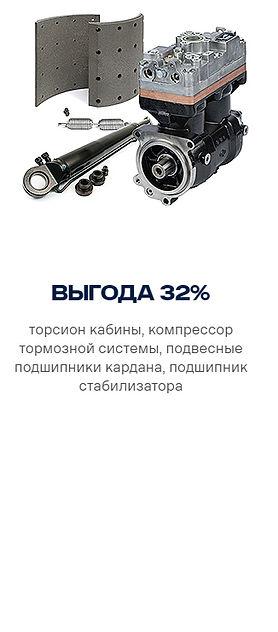 ВЫГОДА 32%.jpg