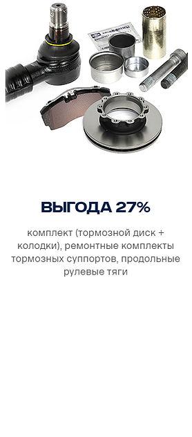 выгода 27%.jpg