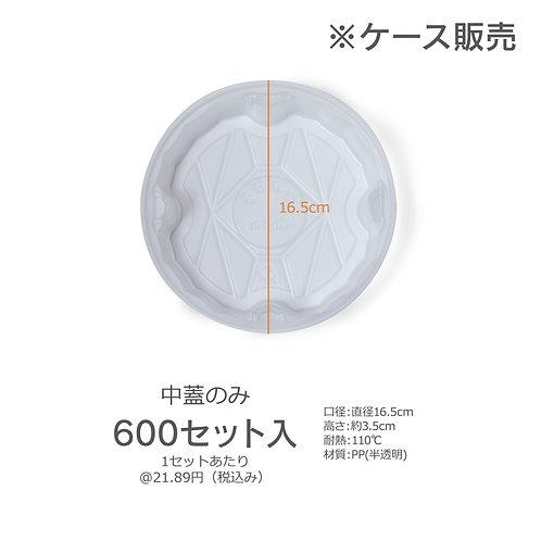おうちでかんたん 液漏れ防止機能付き容器(中蓋のみ)