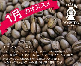 1月のオススメ豆.jpg
