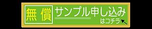 サンプル申し込みバナー-.png
