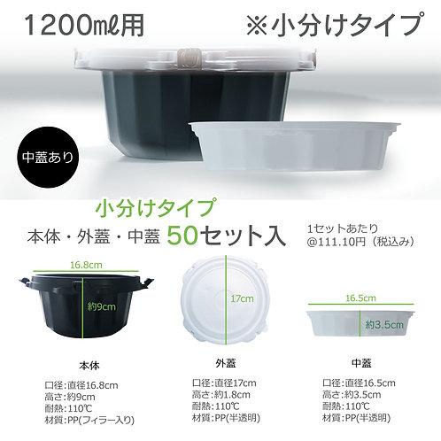 【中蓋あり】おうちでかんたん 液漏れ防止機能付き容器(1200ml)