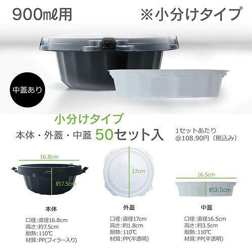【中蓋あり】おうちでかんたん 液漏れ防止機能付き容器(900ml)