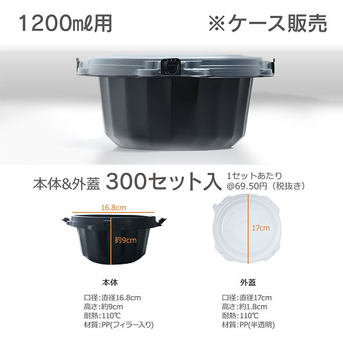 おうちでかんたん 液漏れ防止機能付き容器(1200ml)