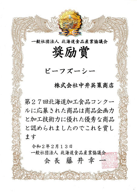 ビーフズーシー奨励賞.jpg