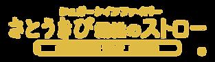sugarcanefiber.jp.logo |さとうきび繊維のストロー|サトウキビ ストロー