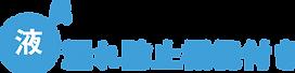 logo-液漏れ.png