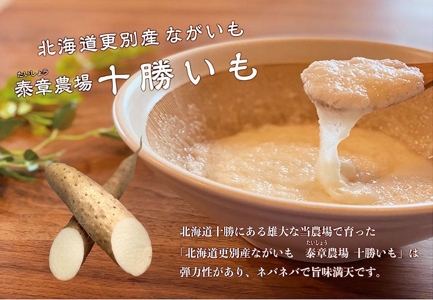 nagaimo_PIC.jpg