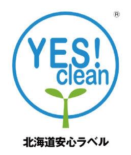 安心・安全にこだわり、枝豆について北海道十勝で一番最初に「イエス!クリーン」の称号を受けました。