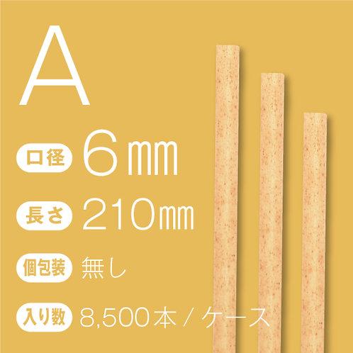 【さとうきび繊維のストロー】長210mm×6mm口径 個包装無し(8,500本入/ケース)