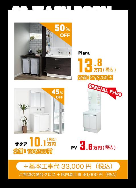 category-washroom.png