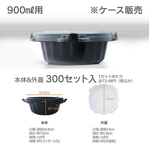 おうちでかんたん 液漏れ防止機能付き容器(900ml)