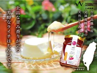 台湾純天然100%蜂蜜発売開始!