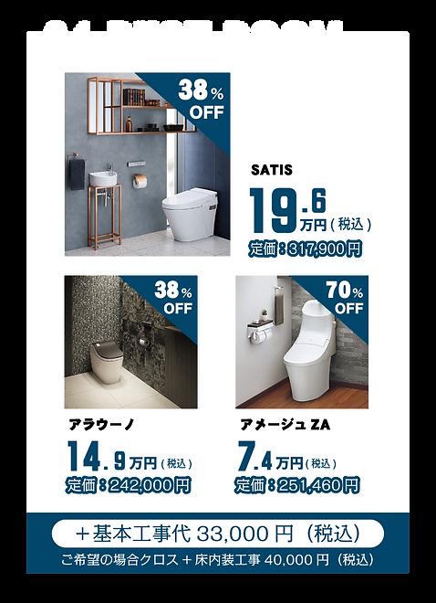 category-restroom.png