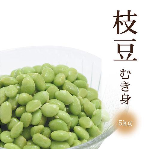 むき身枝豆(5kg)