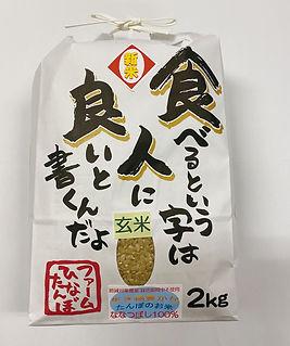 百の姓2kg玄米.jpg