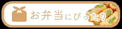 ba-お弁当.png