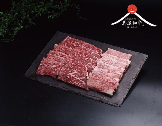 馬追和牛 焼き肉用3点盛り(400g)セット