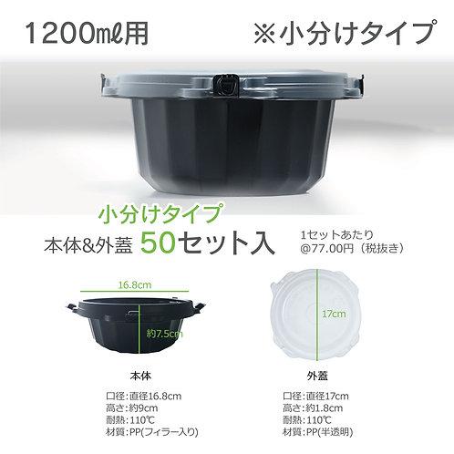 【中蓋なし】おうちでかんたん 液漏れ防止機能付き容器(1200ml)