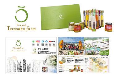 terasaka-farm.jpg