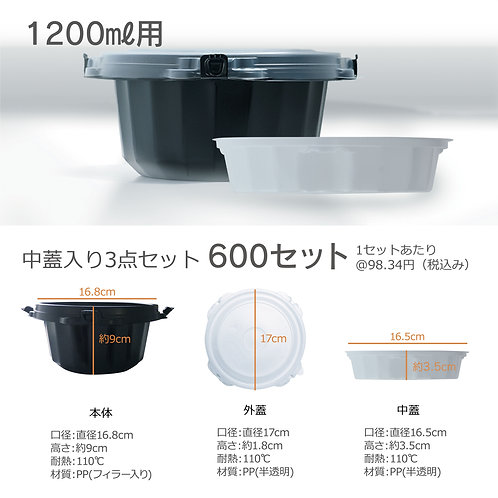 おうちでかんたん 液漏れ防止機能付き容器中蓋入り3点セット(1200ml)