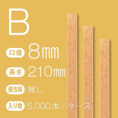 【さとうきび繊維のストロー】長210mm×8mm口径 個包装無し(5,000本入/ケース)