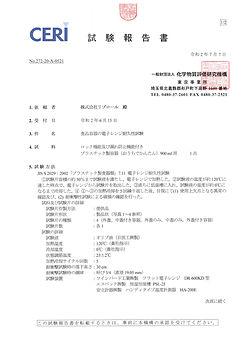 電子レンジ対応試験_ページ_1.jpg