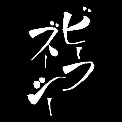 zushibeef_img_logo2.png