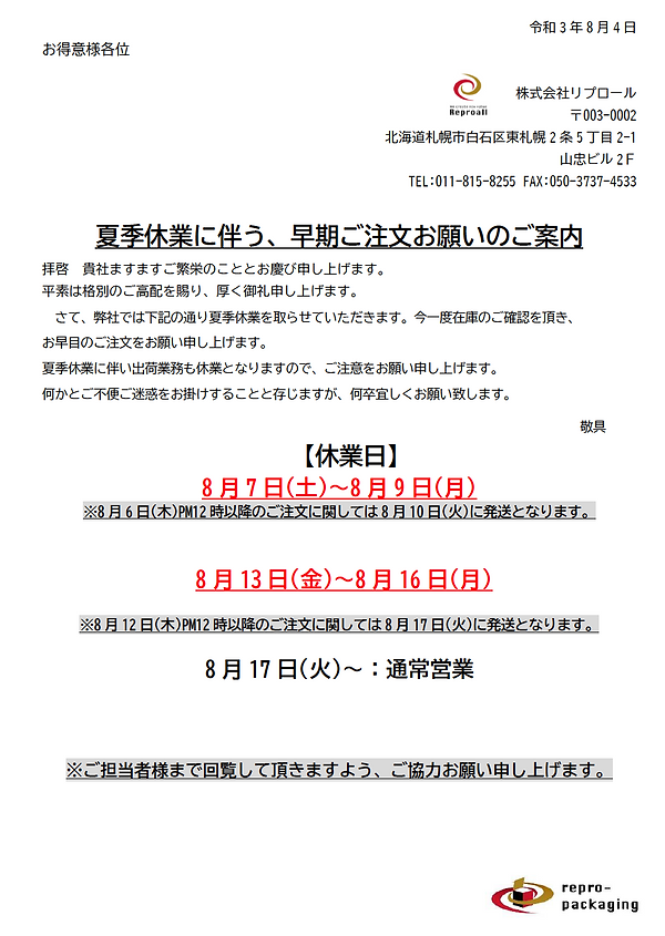 スクリーンショット 2021-08-05 14.03.34.png