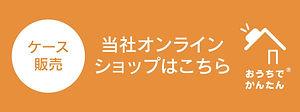 b-当社ケース.jpg