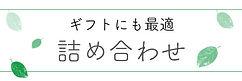 ba-詰め合わせ.jpg