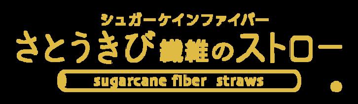 シュガーケインファイバー さとうきび繊維のストロー ロゴ | sugarcanefiber.jp | さとうきび繊維のストロー | さとうきび繊維のストロー| 生分解性ストロー| サスティナブル | エコストロー