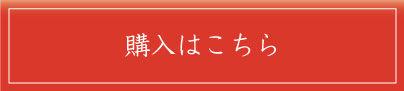 購入ボタン2.jpg