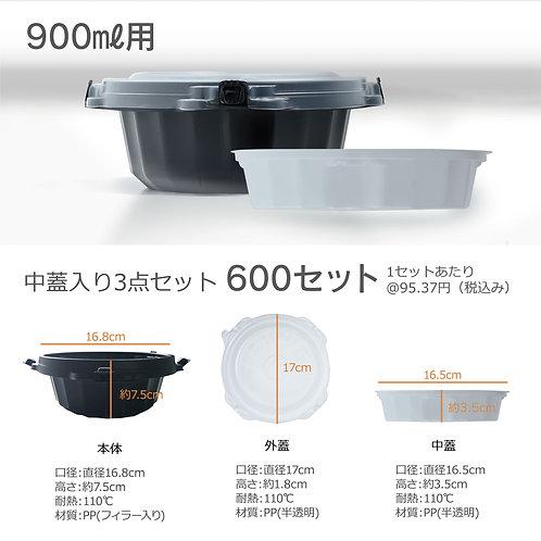 おうちでかんたん 液漏れ防止機能付き容器中蓋入り3点セット(900ml)