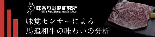 banner-味覚.png