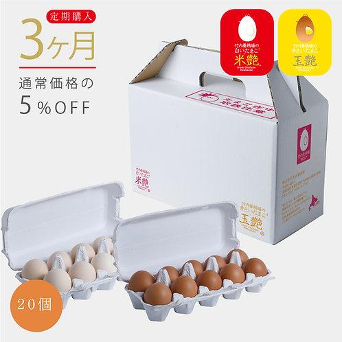 【3ヶ月】卵20個セット(月2回配送)