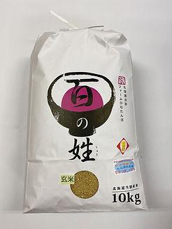 百の姓10kg玄米.jpg