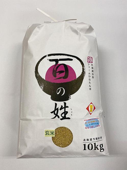 ななつぼし玄米(生き物豊かなたんぼのお米)