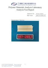 シュガーケインファイバー 資料 | sugarcanefiber.jp  | さとうきび繊維のストロー| 生分解性ストロー| サスティナブル | エコストロー