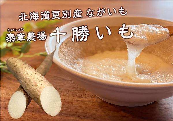 nagaimo_sumaho.jpg