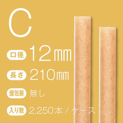 【さとうきび繊維のストロー】長210mm×12mm口径 個包装無し(2,250本入/ケース)