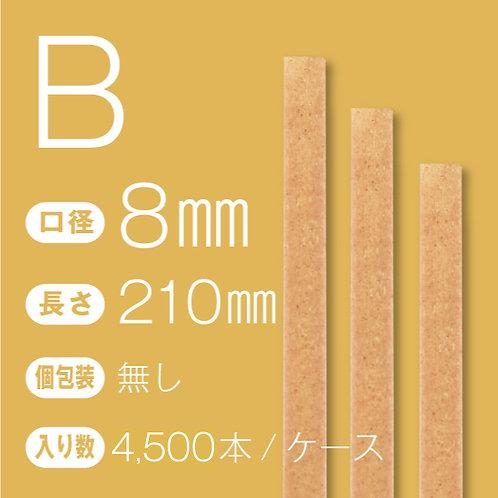 【さとうきび繊維のストロー】長210mm×8mm口径 個包装無し(4,500本入/ケース)