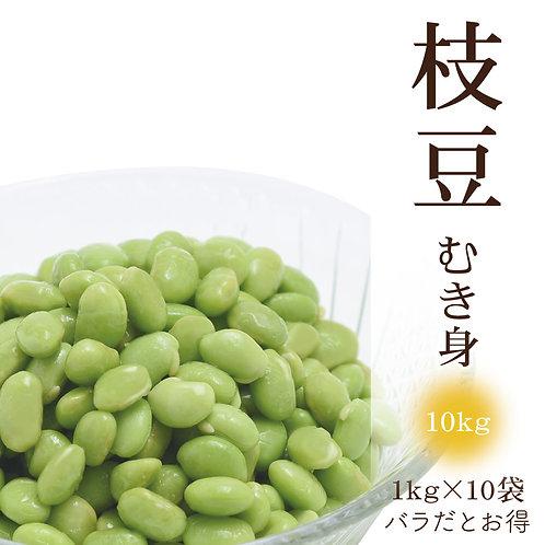 むき身枝豆(10kg)