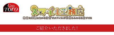 banner-テレビ紹介.jpg