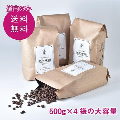 【大容量】北海道十勝コーヒー4袋セット