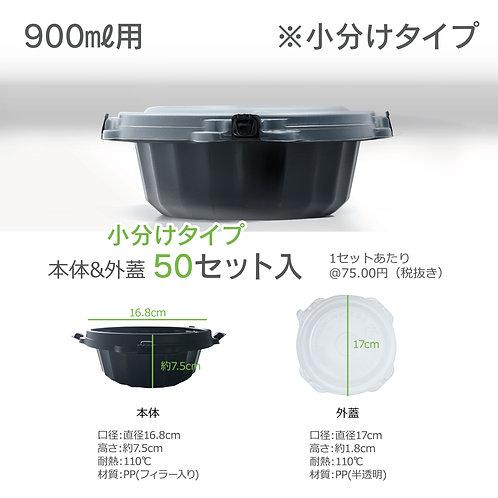 【中蓋なし】おうちでかんたん 液漏れ防止機能付き容器(900ml)