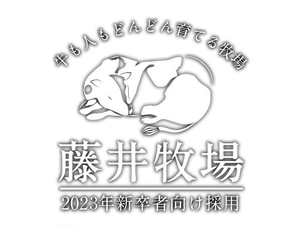 fujii_bokujyo_title23.png
